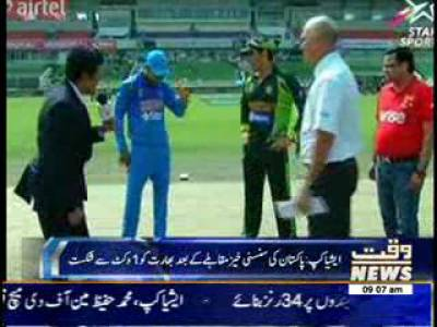 Pakistan Beat India in Asia Cup News Package 03 March 2014