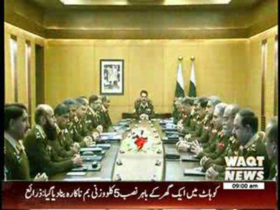 Waqtnews Headlines 09:00 AM 07 March 2014