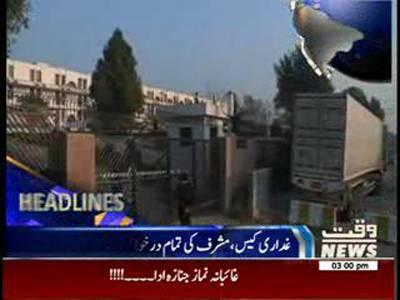 Waqtnews Headlines 03:00 PM 07 March 2014