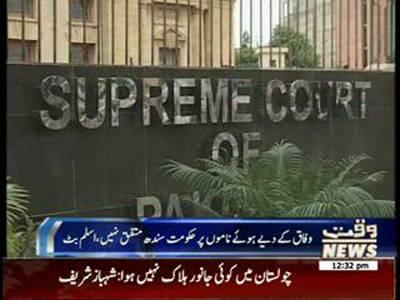 Waqtnews Headlines 01:00 PM 20 March 2014