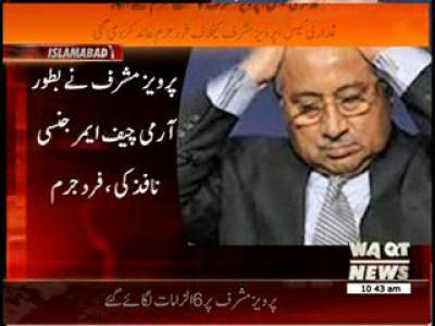 Musharraf Treason Case News Package 31 March 2014