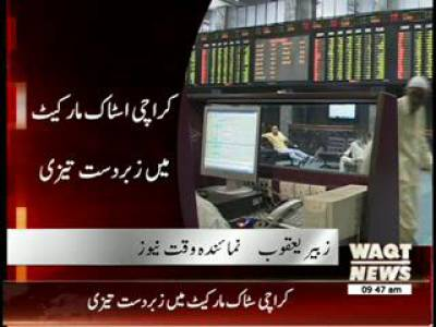 Karachi Stock Exchange News Package 02 April 2014