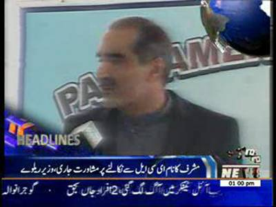 Waqtnews Headlines 01:00 PM 02 April 2014