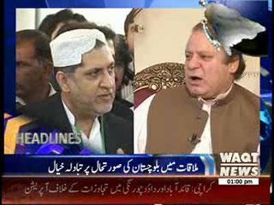 Waqtnews Headlines 01:00 PM 03 April 2014