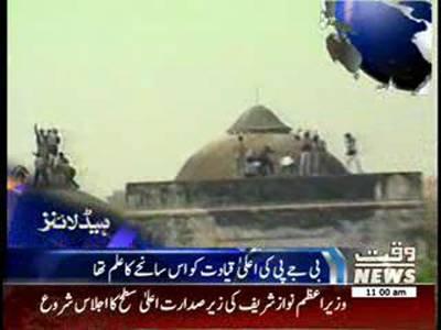 Waqtnews Headlines 11:00 AM 04 April 2014