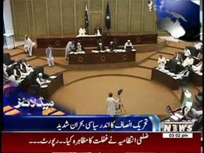 Waqtnews Headlines 03:00 PM 04 April 2014