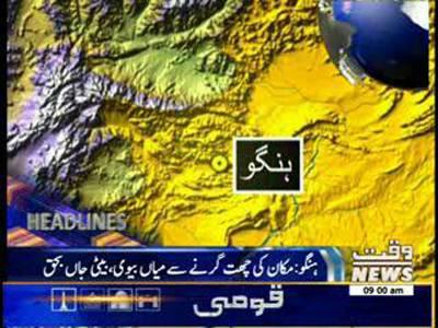 Waqtnews Headlines 09:00 AM 08 April 2014