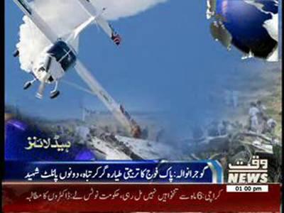Waqtnews Headlines 01:00 PM 08 April 2014