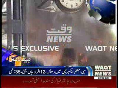 waqtnews Headlines 03:00 PM 08 April 2014