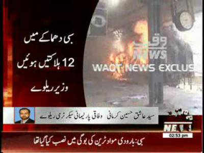 Sibi Blast: 12 Deaths,35 Injured Inside Jaffar Express 08 April 2014