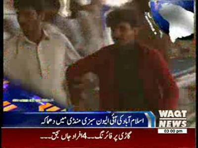 Waqtnews Headlines 03:00 PM 09 April 2014
