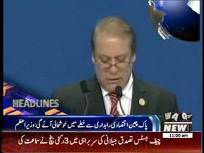 Waqtnews Headlines 11:00 AM 10 April 2014