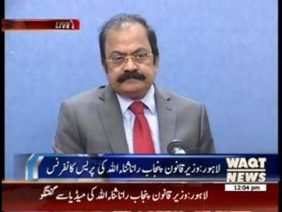 Law Minister Rana Sana Ullah's Media Talk 10 April 2014