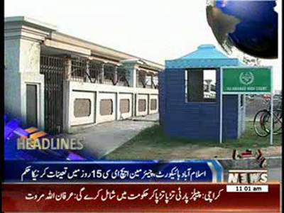 Waqtnews Headlines 11:00 AM 14 April 2014