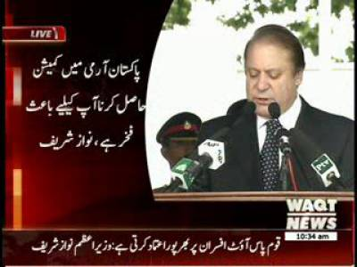 PM Nawaz Sharif's Address to PMA Passing Out Parade Ceremony 19 April 2014