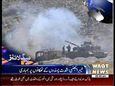 Waqtnews Headlines 09:00 AM 24 April 2014