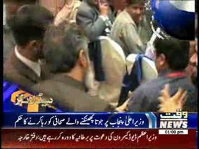 Waqtnews Headlines 01:00 PM 24 April 2014