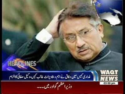 Waqtnews Headlines 03:00 PM 24 April 2014