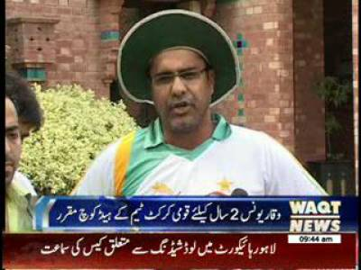 Wqar Younas Selected as a Head Coach of Pakistan r Cricket Team 07 May 2014