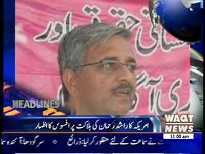 Waqtnews Headlines 11:00 AM 10 May 2014