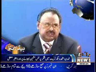 Waqtnews Headlines 09:00 AM 13 May 2014