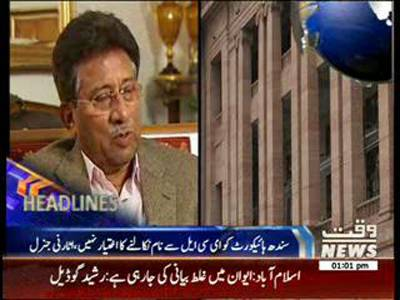 Waqtnews Headlines 01:00 PM 13 May 2014