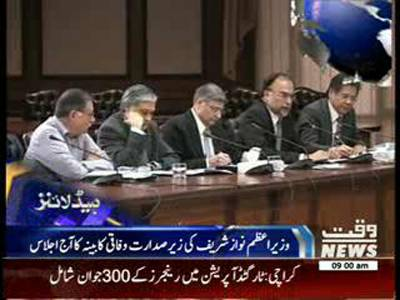 Waqtnews Headlines 09:00 AM 15 May 2014