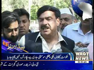 Waqtnews Headlines 01:00 PM 16 May 2014
