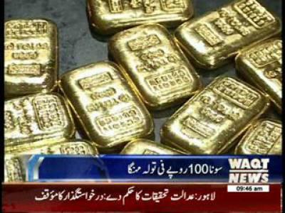 Gold Rates Again Increased 22 May 2014