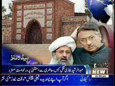 Waqtnews Headlines 01:00 PM 22 May 2014