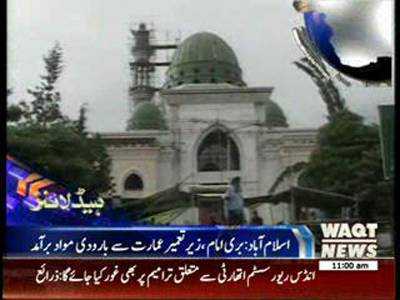 Waqtnews Headlines 11:00 AM 29 May 2014