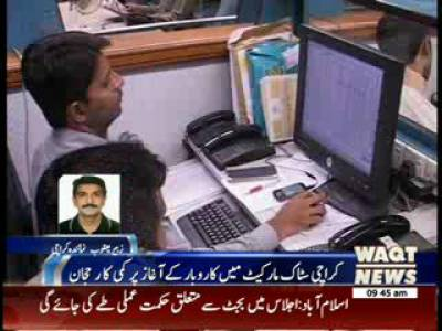 Karachi Stock Exchange News Package 02 June 2014