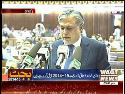 Budget 2014-2015 is Presented By Finance Minister 03 June 2014(1)