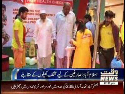 Meezan Oil Health Programe in Islamabad News Package 04 June 2014