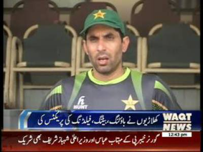 National Team Captain Misbah's Media Talk 04 June 2014
