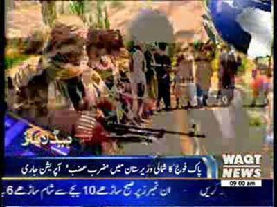 Waqtnews Headlines 09:00 AM 16 June 2014