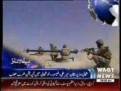 Waqtnews Headlines 09:00 AM 17 June 2014
