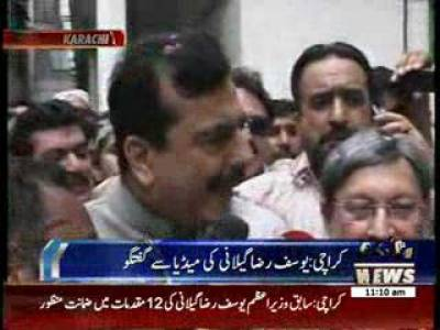 Former PM Yousaf Raza Gillani's Media Talk 17 June 2014
