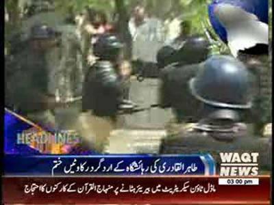 Waqtnews Headlines 03:00 PM 17 June 2014