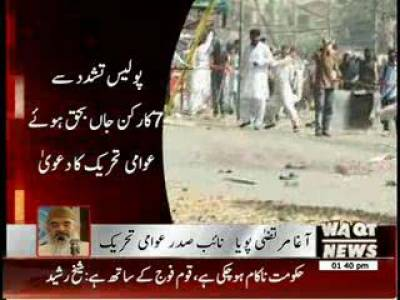 Seven Killed in PAT Supporters' Clash with Police 17 June 2014