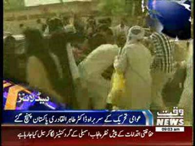 Waqtnews Headlines 09:00 AM 23 June 2014