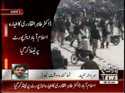 Dr.Tahir-ul-Qadri's Plane Lands in Islamabad Airport 23 June 2014