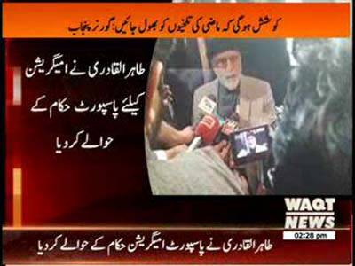 PAT:-Dr.Tahir-ul-Qadri's Media Talk 23 June 2014