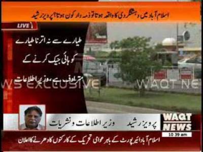 Politicians' Views About Qadri Arrival in Pakistan 23 June 2014
