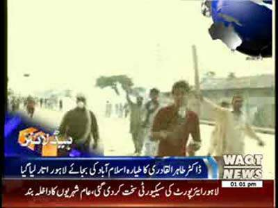 Waqtnews Headlines 01:00 PM 23 June 2014