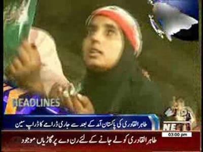 Waqtnews Headlines 03:00 PM 23 June 2014