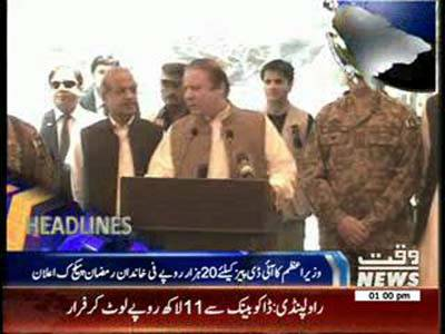 Waqtnews Headlines 01:00 PM 27 June 2014