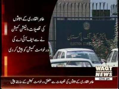 Tahirul Qadri's Asset Details News Package 27 June 2014