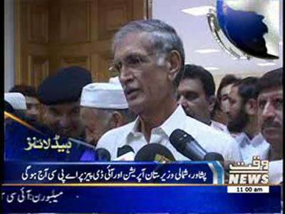 Waqtnews Headlines 11:00 AM 28 June 2014