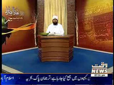 Ihdina Sirat Al Mustaqeem 02 July 2014